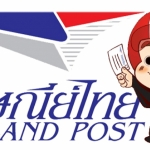 บริการต่างๆของไปรษณีย์ไทย