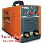 JASIC ARC225I เครื่องเชื่อม ระบบ IGBT