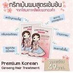 Ayara Korean Hair Treatment ครีมหมักผมสูตรเข้มข้นมีส่วนผสมของเกาหลีและผงทองคำ แก้ปัญหาผมเสีย ผมชี้ฟู ผมขาดหลุดล่วง ผมนุ่ม ผมหอมมาก