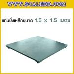 แท่นชั่งน้ำหนักแบบตั้งพื้น (Floor scale) ขนาด 1.5x1.5เมตร รับน้ำหนักตั้งแต่ 500 กิโลกรัม - 3 ตัน