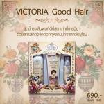แชมพู Victoria Good Hair ผลิตภัณฑ์ที่นำเข้าจากยุโรป