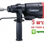 MAKTEC MT871 สว่านโรตารี่ SDS-PLUS 22 มม. 3ระบบ