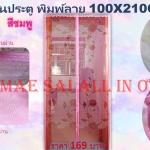 ม่านกันยุงแบบพิมพ์ลาย สีชมพู ขนาด100*210