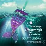 น้ำตบผิวอมฤต Mermaid Plankton Water Essence