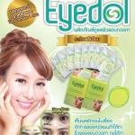 ครีมลดถุงใต้ตา Eyedol Exclusive Instant อายดอล เอ็กซ์คลูซีฟ อินสแตนท์