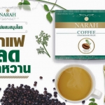 "Narah Herbal Coffee 3 in 1 ผลิตภัณฑ์ใหม่ล่าสุดจาก ""สมุนไพรนราห์"""