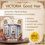 Victoria Good Hair Set ผลิตภัณฑ์ดูแลเส้นผม ตัวใหม่มาแรง ชุดบำรุงเส้นผมผสมสารสกัดจากดอกกุหลาบป่าจากทวีปยุโรป เร่งผมยาว ลดผมร่วง ป้องกันผมหงอก เนื้อแชมพูเข้มข้น มีกลิ่นหอมจากกุหลาบ คุณสมบัติแชมพู ช่วยทำให้ผมคุณ นุ่มลื่น มีน้ำหนัก และมีกลิ่นหอม