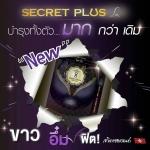 Secret Plus L ซีเครท พลัส แอล บรรจุ 15 แคปซูล ราคา 420 บาท ส่งฟรี