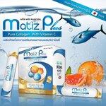 Matiz Plus Pure Collagen With Vitamin C (เมทิซ พลัส คอลลาเจน) ผลิตภัณฑ์อาหารเสริมคอลลาเจนผสมวิตามินซี