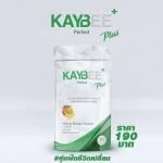 Kaybee Perfect Plus เคบี เพอร์เฟค พลัส
