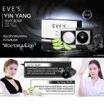 Eve's Yin Yang Duo Soap อีฟ สบู่หยินหยาง ผสานด้วยคุณค่าชาร์โคลธรรมชาติ และอโรเวร่าธรรมชาติ ดูดซับสารเคมี สารพิษที่ตกค้างบนผิว ออกมาได้อย่างสะอาดล้ำลึก เพิ่มความชุ่มชื้นให้แก่ผิว ลดความหยาบกร้านของผิว ลดเลือนจุดด่างดำ และริ้วรอยแห่งวัย ปรับความบาลานซ์ ช่วย