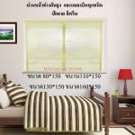 ม่านหน้าต่าง แบบทอลาย 110*150