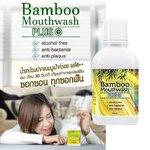 Bamboo Mouthwash Plus สูตรใหม่ที่มาพร้อมประสิทธิภาพที่มากยิ่งขึ้น นำเข้าจากไต้หวัน อ่อนโยนด้วยสารสกัดจากธรรมชาติ ปราศจากแอลกฮอล์ หมดปัญหากลิ่นปาก คราบพลัค หินปูน เพื่อบุคลิกที่ดี มั่นใจตลอดวัน