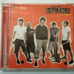 (P4USD+SHIP4USD) CD Audio ศิลปินเล้าโลม อัลบั้ม เล้าโลม