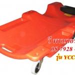 เตียงซ่อมรถ CAR CREEPER รุ่น YCC-11 โครงไฟเบอร์พร้อมถาดใส่เครื่องมือ