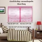 ม่านหน้าต่าง แบบทอลาย 80*150 สีชมพู