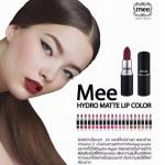 Mee Hydro Matte Lip Color ลิปสติกเนื้อเเมท ผสมด้วย Vitamin E เข้มข้นจากเกาหลี ติดทนนานตลอดวัน สารสกัดจากทับทิม และเทคโนโลยี Hydro-Hyper Matte ช่วยในการสร้างฟิล์มยึดเม็ดสีให้เเน่น เพิ่มความชุ่มชื้นเเต่ยังคงความเเมทได้อย่างเป็นธรรมชาติ มีให้เลือกจุใจ 20 สี