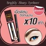 MEE Brightly Sharp Eyeliner ผลิตภัณฑ์นำเข้าจากประเทศเกาหลี ลิควิคอายไลเนอร์แบบปากกา สูตรฟิล์มพิเศษกันน้ำ ไม่เลอะล้างออกง่าย หัวแปรงเรียวเล็กเส้นเรียบคมกริบ สีดำสนิทเข้มสะใจเลยค่ะ จัดเป็นเมจิกอายไลเนอร์สุดเริ่ดอีกแท่งที่สาวๆห้ามพลาดจ๊ะ