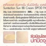 Cathy Doll Suntection Sun BB Cream SPF30 PA+++ 30g. ปรับผิวเนียนสม่ำเสมอเร่งด่วน! ด้วยกันแดดผสมบีบีครีม เคล็ดลับผิวสุขภาพตั้งแต่เช้าจรดเย็น เนื้อครีมสูตรพิเศษทาได้ทั้งใบหน้าและลำตัว ไม่เหนอะหนะ ไม่เป็นคราบระหว่างวัน