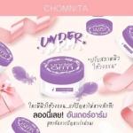 Under Arm Cream by Chomnita 10 g. ครีมรักแร้ขาว แพคเกจใหม่ ไฉไล น่าใช้ที่สุด ทั้งบำรุง ปกป้อง และซ่อมแซมผิวใต้วงแขนสุดหวงของคุณ ให้กระจ่างใส นวลเนียน