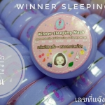 Winner Sleeping Mask 5 g. วินเนอร์ สลีปปิ้ง มาส์ค มาส์คเมโส