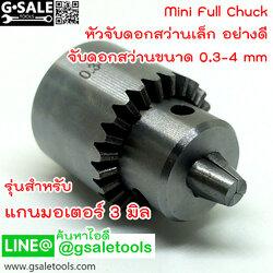 หัวจับดอกสว่านเล็ก 0.3-4mm รุ่น mini Full Chuck สำหรับแกนมอเตอร์ 3.175 มิล