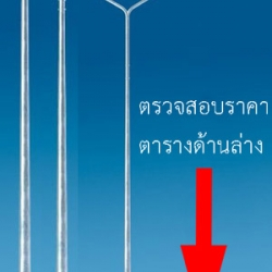เสาไฟถนน ทรงเทเปอร์ tapered pole