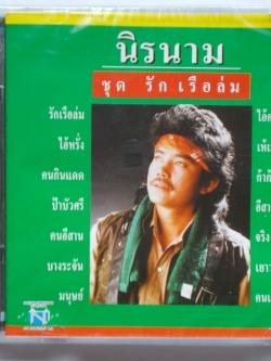 (P3USD+SHIP4USD) CD เพลง นิรนาม ชุด รักเรือล่ม 14 เพลง