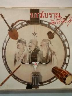 (P6USD+SHIP4USD) คาราบาว CD Audio อัลบั้ม บาวโบราณ ดีด สี ตี เป่า