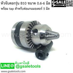 หัวจับดอกสว่าน 0.6-6 mm รุ่น B10 พร้อม TAP สำหรับต่อกับมอเตอร์แกน 5 มิล (มอเตอร์ Series 7)