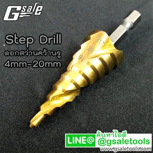 Step Drill ดอกสว่านคว้านรู ช่องกลม ขนาด 4mm-20mm