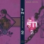 จะรัก (เพียวxกิฟ) By Jimmie เล่ม 2 มัดจำ 400 ค่าเช่า 80b. thumbnail 1