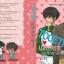 อกหักมารักกับผม เล่ม 1 By ++saisioo++ มัดจำ 450 ค่าเช่า 90b. thumbnail 1