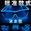 แว่นตา led thumbnail 6