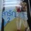 ล่ารัก เล่ม 2 By จิมมี่ มัดจำ 350 ค่าเช่า 50 บาท thumbnail 1