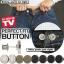 กระดุมมหัศจรรย์ Perfect Fit Button thumbnail 1