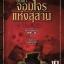 บันทึกจอมโจรแห่งสุสาน (หนานไพ่ซานซู) เล่ม 10 มัดจำ 170 ค่าเช่า 30 บาท thumbnail 1