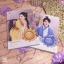 กลรักดอกท้อ by โม่เหยียน (2 เล่มจบ) มัดจำ 300b.ค่าเช่า 60b. thumbnail 1