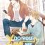 Y Do You Love Me? รวมเรื่องสั้น มัดจำ 250b. ค่าเช่า 50ิb. thumbnail 1
