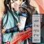 Forced Marriage เล่ห์ร้ายคุณชายลวง มัดจำ 150 ค่าเช่า 30b. thumbnail 1