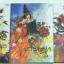 Hana Series ( Hanayasha , Hana Oni , Hana Mamori ) Set 3 เล่ม มัดจำ 1,500 ค่าเช่า 240 บาท thumbnail 1