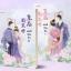 มเหสีป่วนรัก เล่ม 1-2 (จบ) By Wisnu มัดจำ 600 ค่าเช่า 120b. thumbnail 1