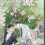 A Round Trip to Love...ปลายทางแห่งรัก เล่ม 2 By Lanlin มัดจำ 300 ค่าเช่า 60b. thumbnail 1