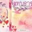 แทนธาร By Nishida Ryo เล่ม 2 มัดจำ 350b. ค่าเช่า 70b. thumbnail 1