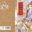 ลวงตาราชัน (2 เล่มจบ) By Lu Guang มัดจำ 450 ค่าเช่า 90b. thumbnail 2