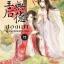 ฮองเฮาผู้ไร้คุณธรรม' By 'จิ๋วเสี่ยวชี' เล่ม 2 มัดจำ 300 ค่าเช่า 60b. thumbnail 1