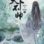 คู่บุรุษกู้ใต้หล้า เล่ม 1 By Li Wei Qi มัดจำ 220 ค่าเช่า 45b. thumbnail 1