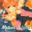 Meteor Island อธิษฐานรักดาวตก มัดจำ 500 ค่าเช่า 70 บาท *** เฉพาะลูกค้าที่มีประวัติการเช่ากับร้านแล้วเท่านั้น thumbnail 1