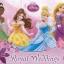 ชุดนิทานเจ้าหญิงดิสนีย์ รอยัล เวดดิ้ง 4 เล่ม / Box Set : Disney Princess Royal Wedding (4 Board Books)