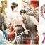 พันธนาการรัก ภาค1 (2เล่มจบ+ตอนพิเศษ1เล่ม) มัดจำ 600 ค่าเช่า 120b. thumbnail 1